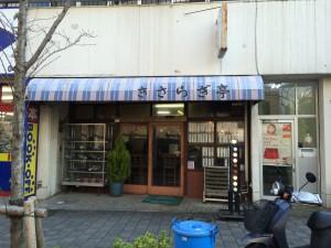 きさらぎ亭 (2)