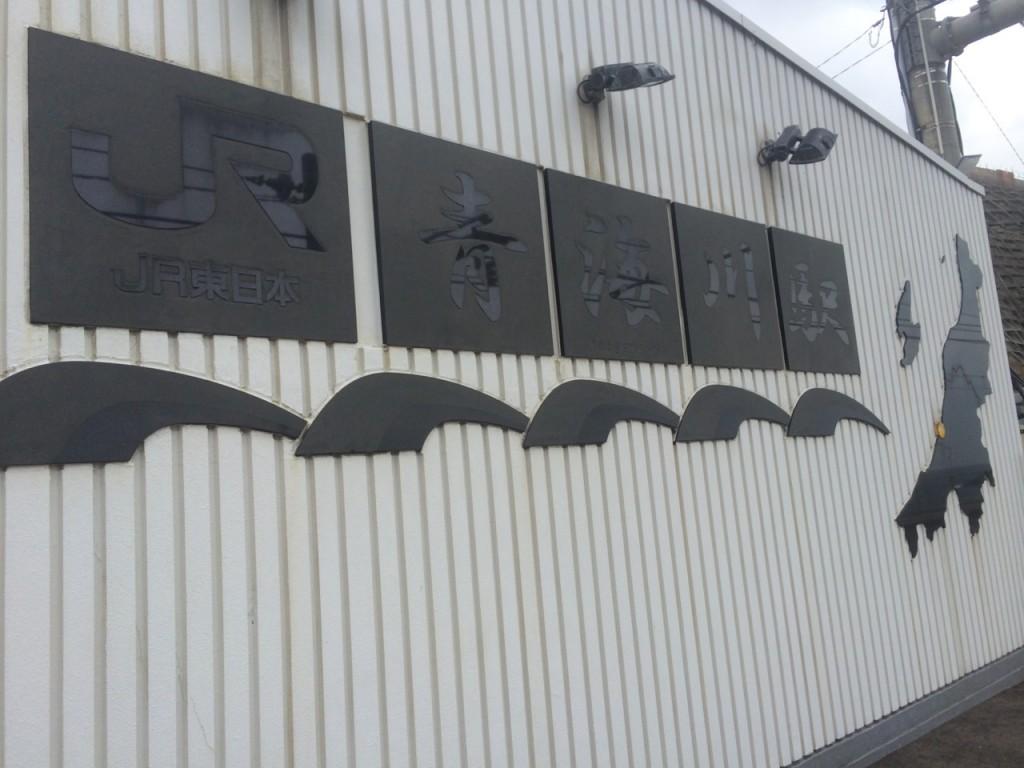 青海川駅3