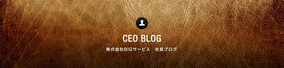 株式会社BIGサービス 社長ブログ