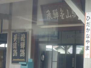 1飛騨金山駅