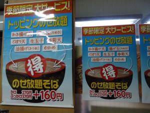 のせ放題蕎麦1