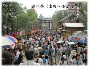 深川祭01