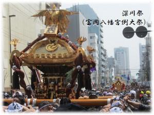 深川祭03