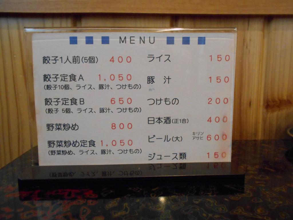 餃子の店メニュー